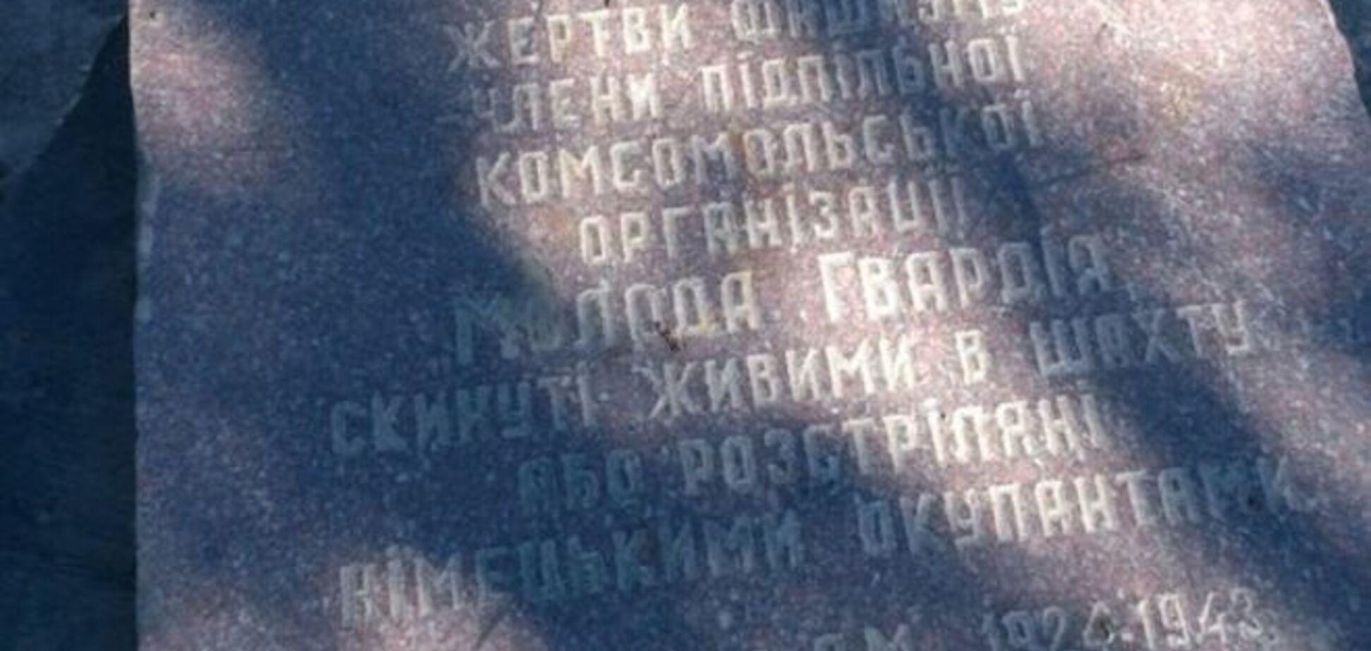 Реалії 'ЛНР': пам'ятною дошкою на честь Молодої гвардії накрили каналізацію: фотофакт