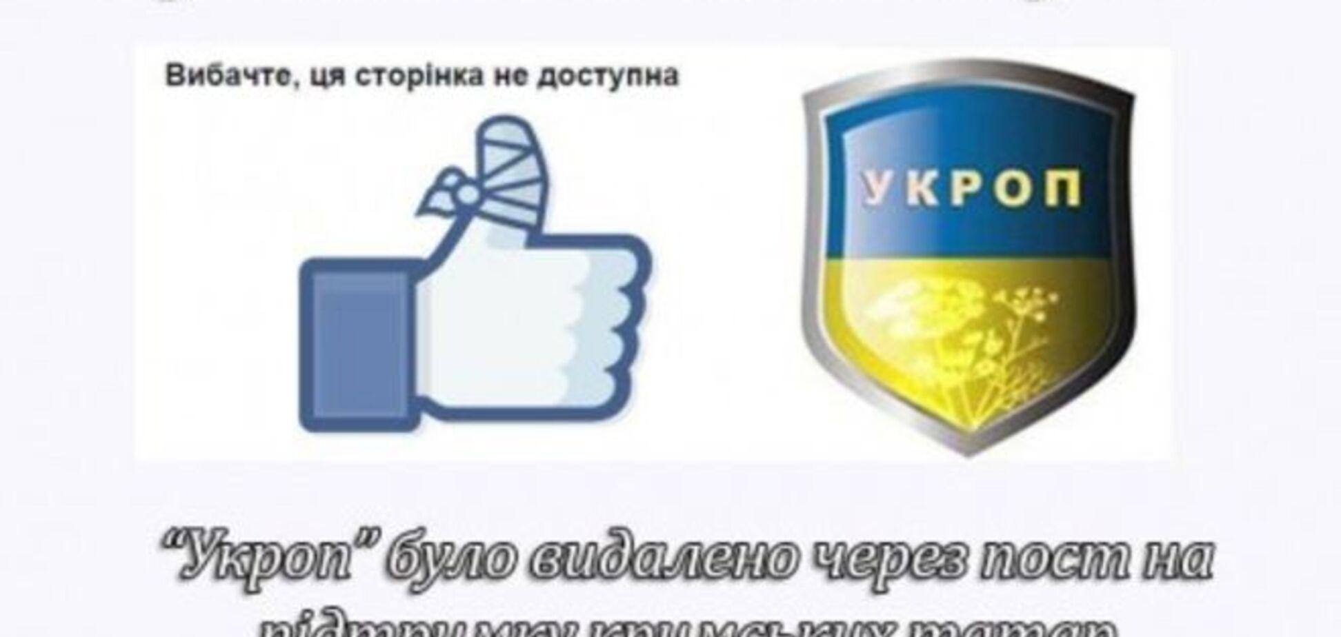 Facebook удалил сообщество 'УКРОП' за фото в поддержку крымских татар