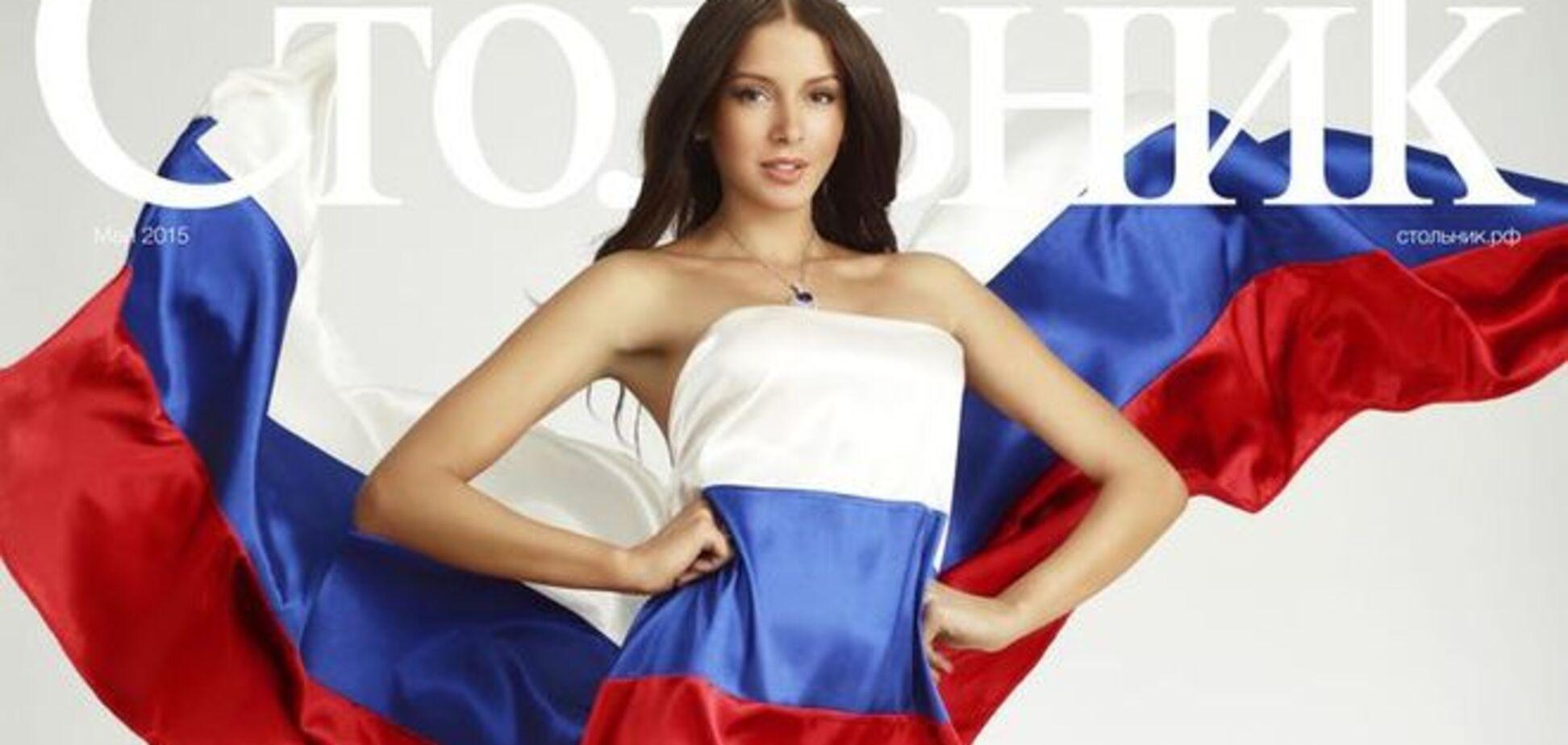 'Міс Росію-2015', яка 'осквернила' триколор, перевіряє прокуратура