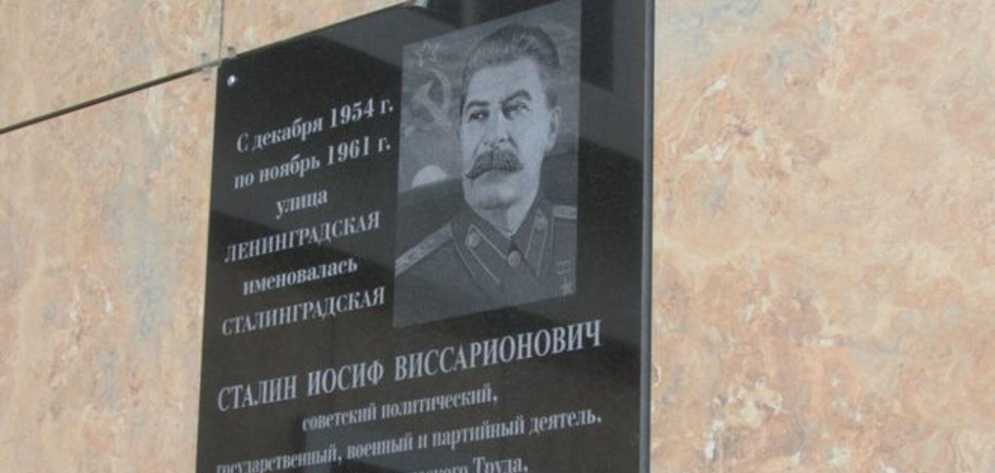 Центр Сімферополя 'прикрасять' меморіальною дошкою Сталіну