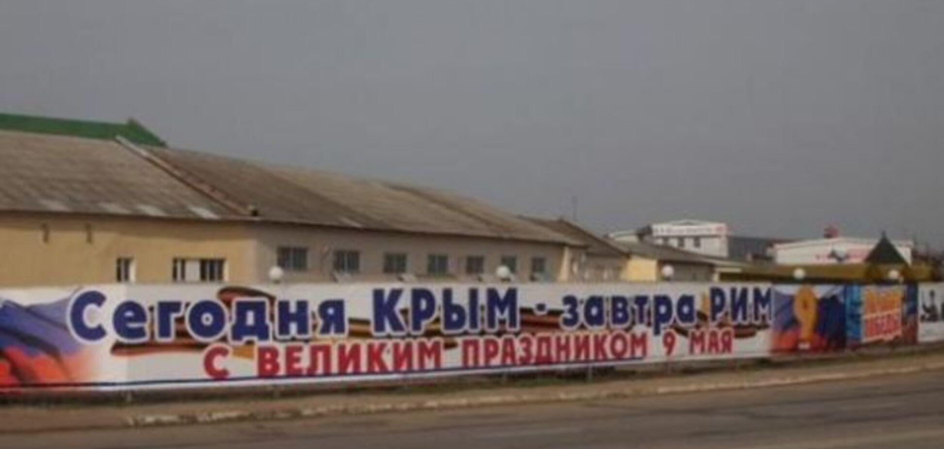 В России хвастаются 'взятием' Дебальцево и собираются идти на Рим: фотофакт