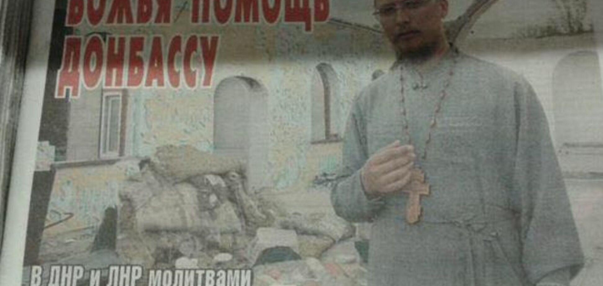 Легенды росСМИ: на Донбассе бомбы обезвреживают молитвами