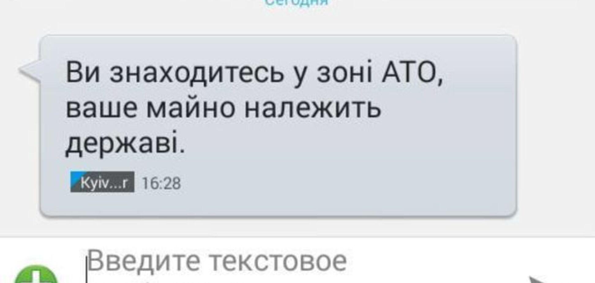 Террористы в зоне АТО рассылают СМС от имени Украины: фотофакт