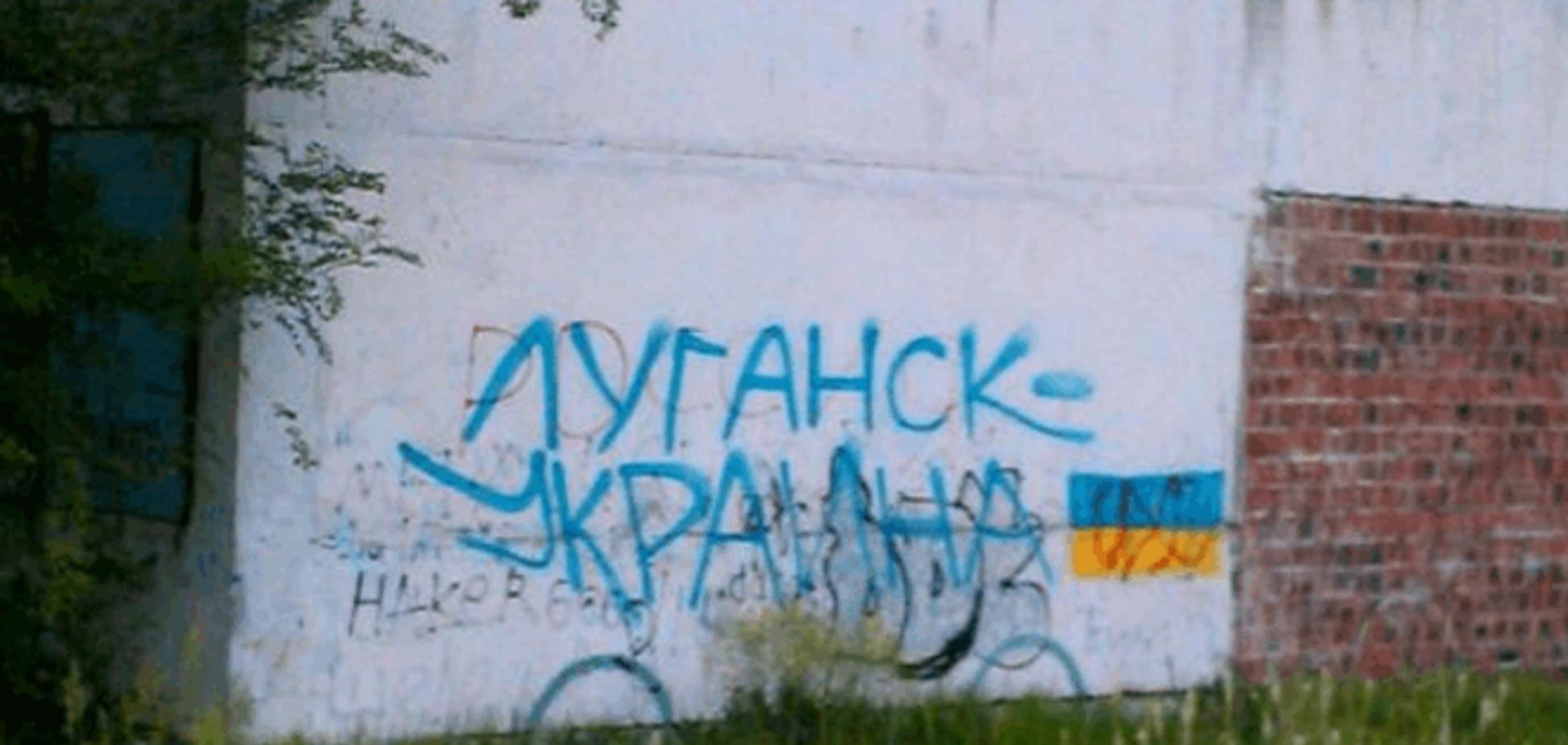 'Луганск – это Украина': под носом у оккупантов появились смелые граффити – фотофакт
