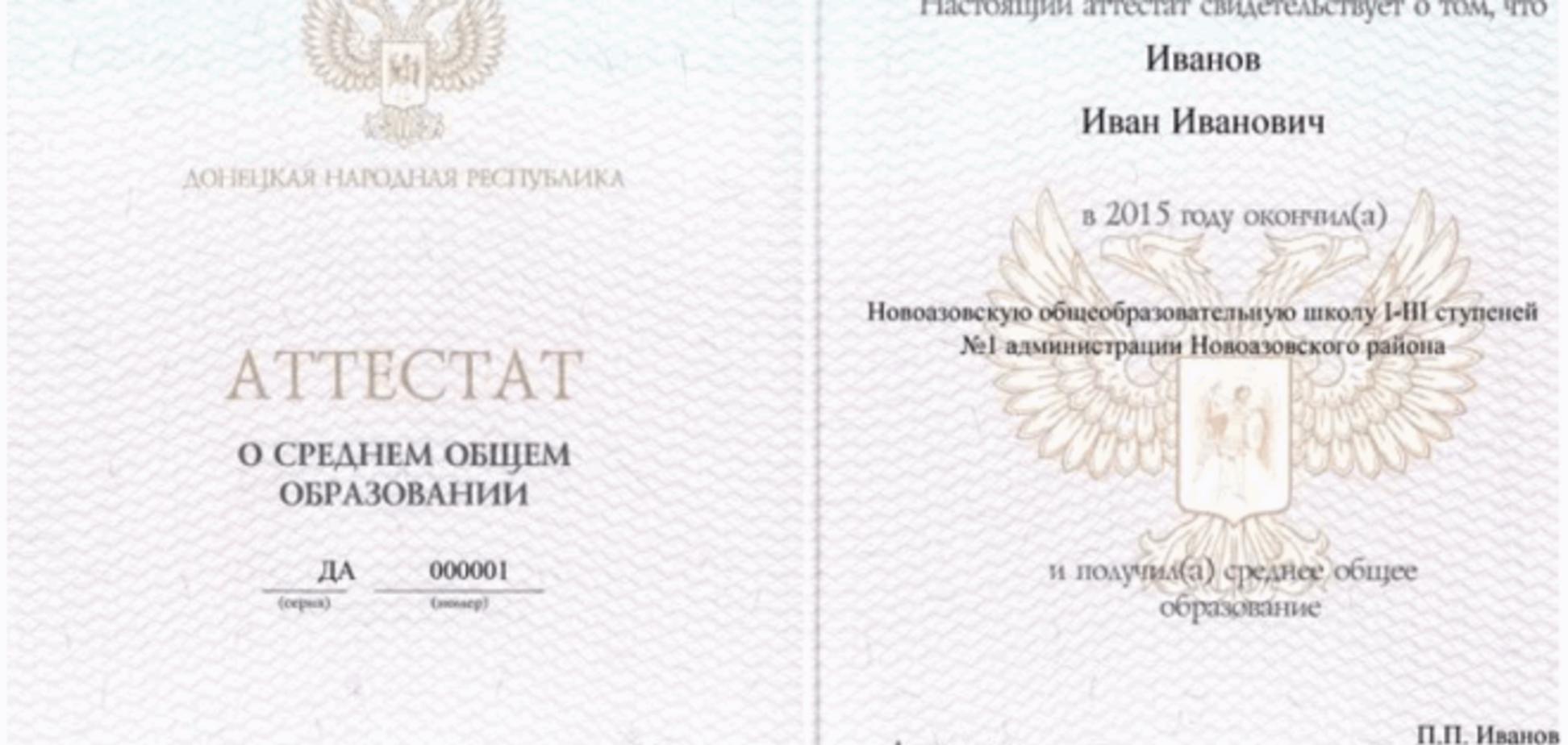 Двоголовий, народний: в мережу потрапили зразки шкільних атестатів 'ДНР'