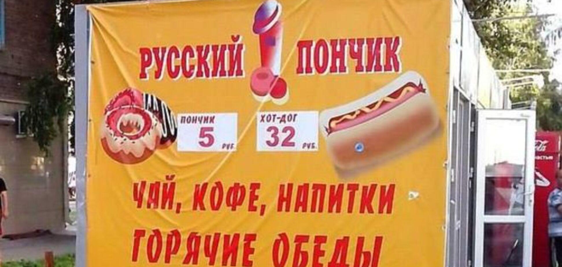 По Фрейду. Реклама 'Русского пончика' поставила покупателей в тупик: фотофакт