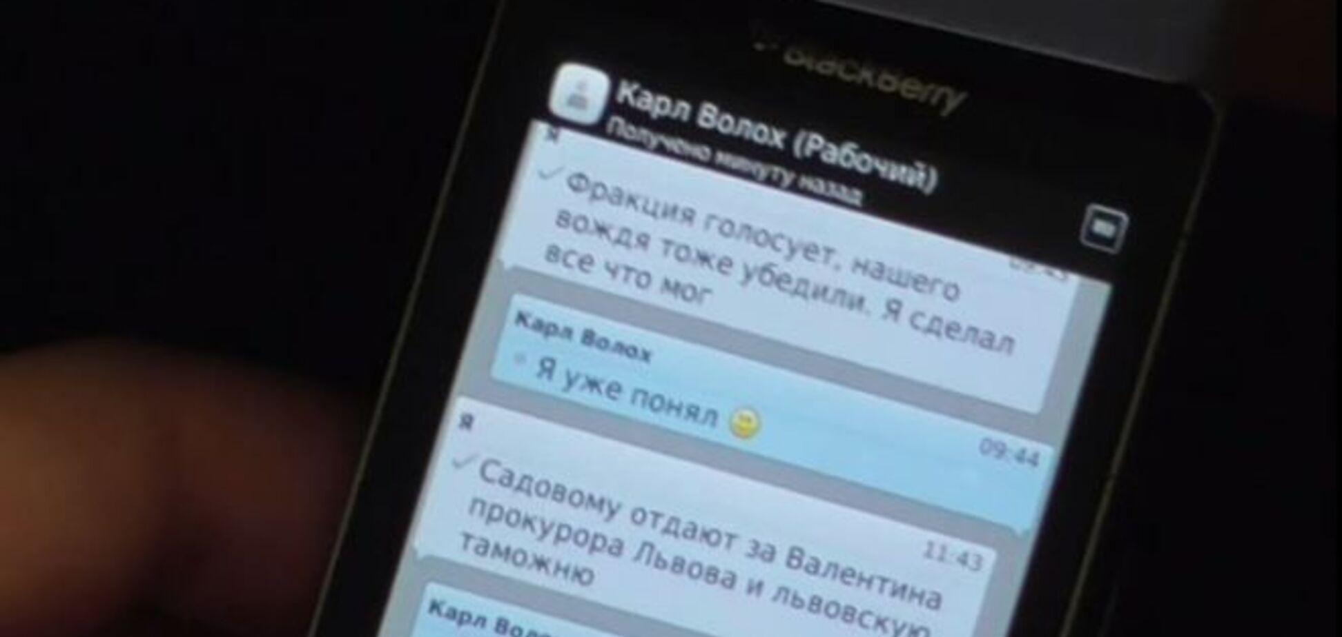 Как депутаты 'слили' Наливайченко в обмен на должности. Опубликовано видео