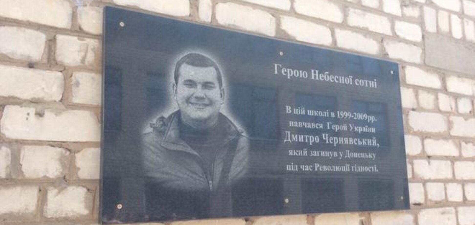 В Артемовске вандалы сорвали мемориальную доску памяти героя 'Небесной сотни'