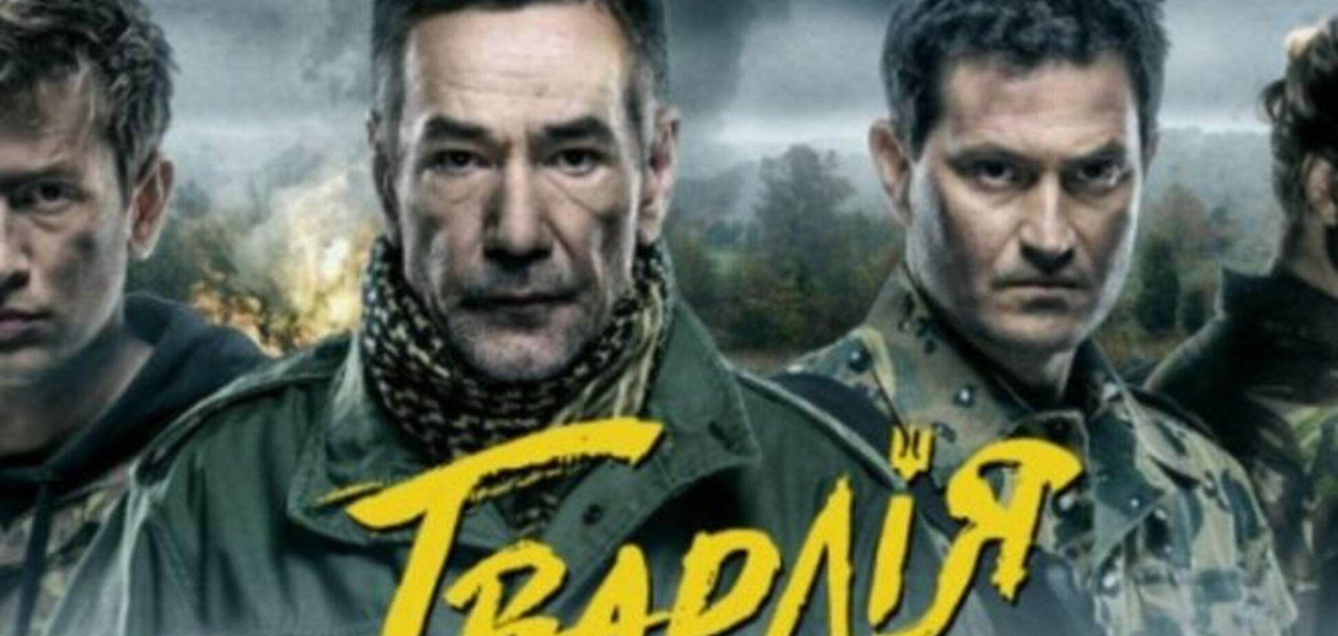 Сериал 'Гвардия' - инъекция правды для россиян