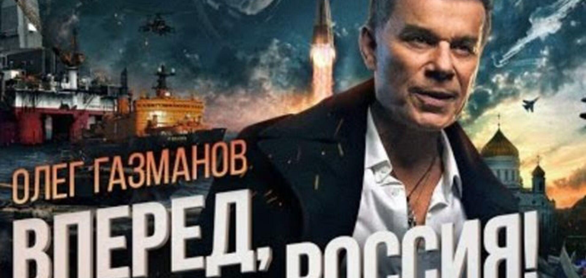 Газманов в ярости: YouTube заблокировал певца за песню о России