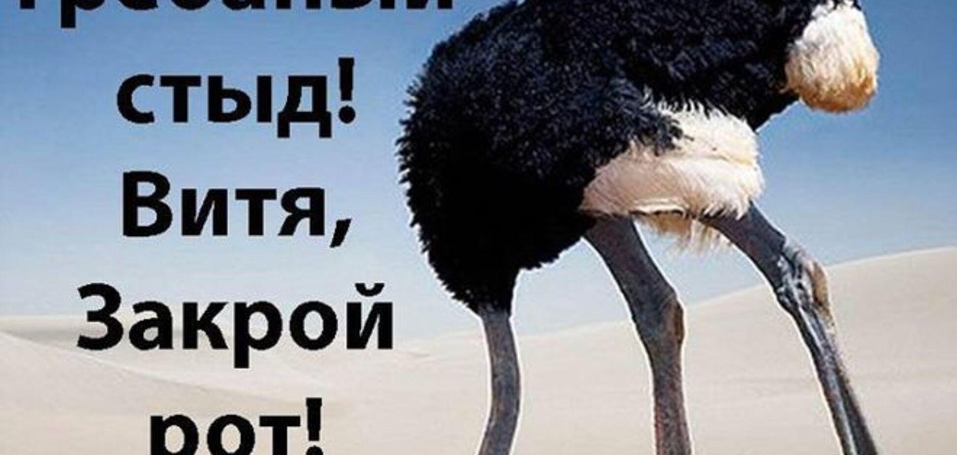 Вечное сияние чистого страуса: соцсети взорвались 'перлами' Януковича