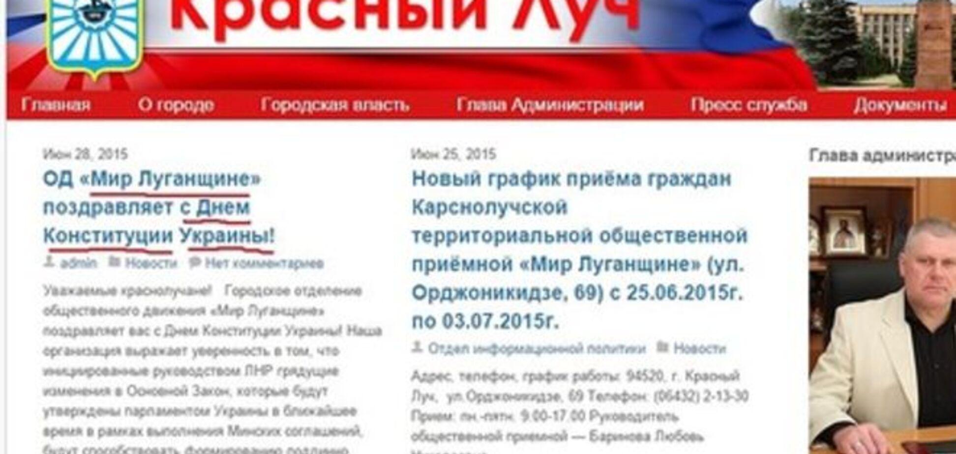 Это просто праздник! В 'ЛНР' поздравили жителей Красного Луча с Днем Конституции Украины: фотофакт