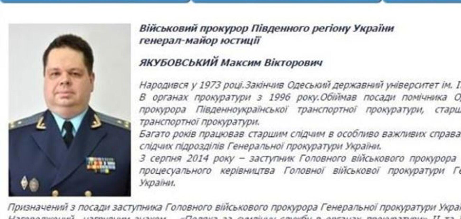 Соратник Медведчука: у мережі розсекретили військового прокурора Південного регіону