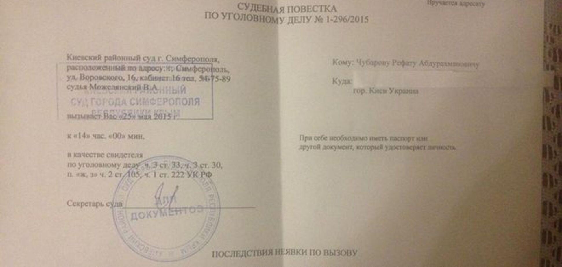 Чубарову по почте из Крыма прислали повестку в суд