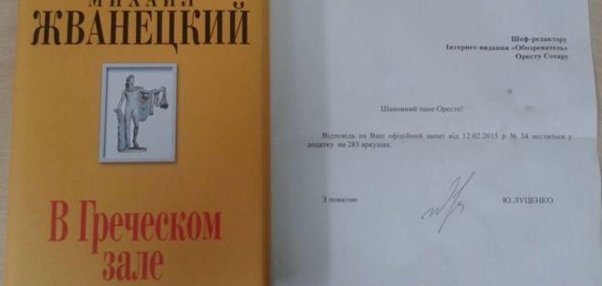 Луценко на информационный запрос 'Обозревателя' вместо ответа прислал  томик Жванецкого