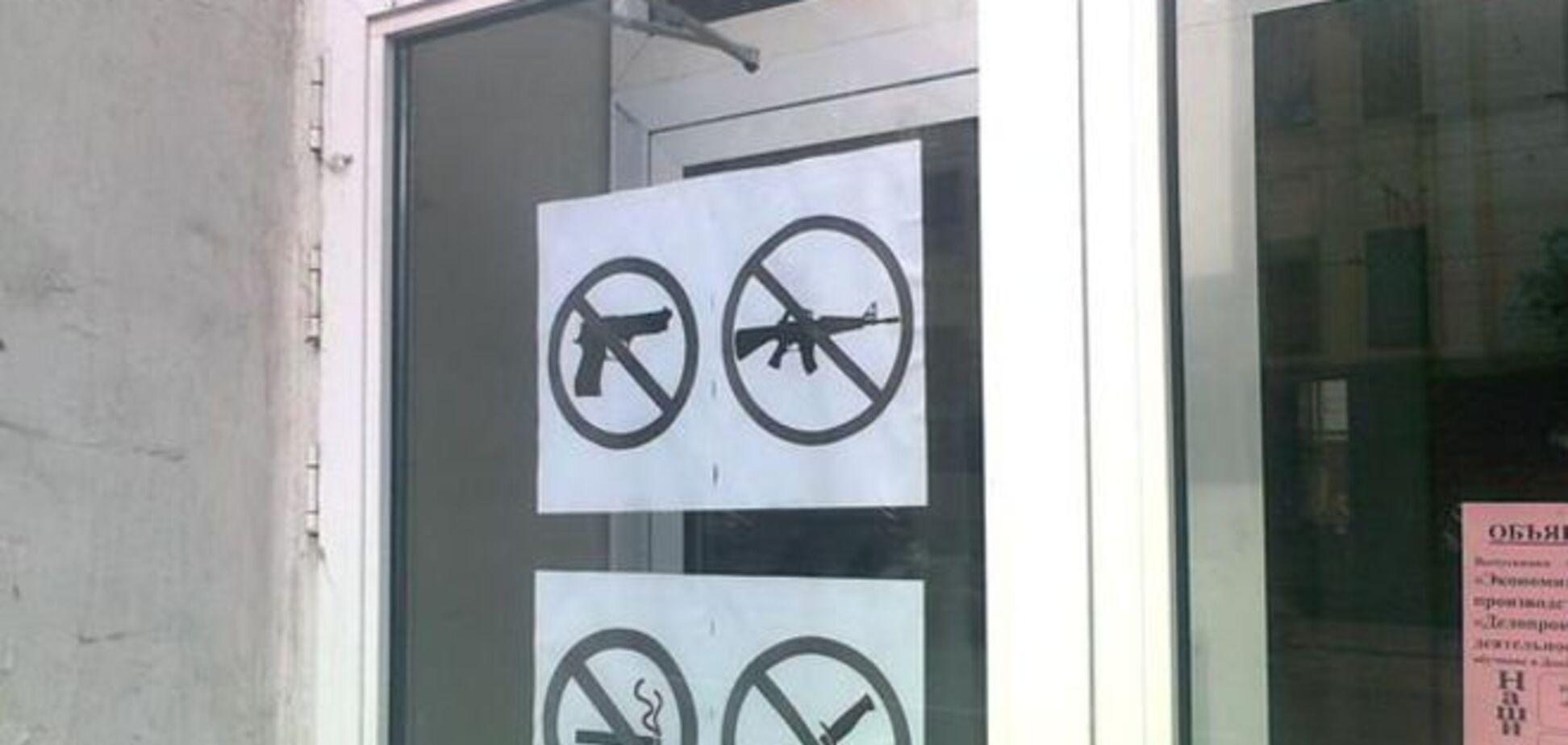 У закладах Донецька терористи придумали правила 'для дорослих': фотофакт