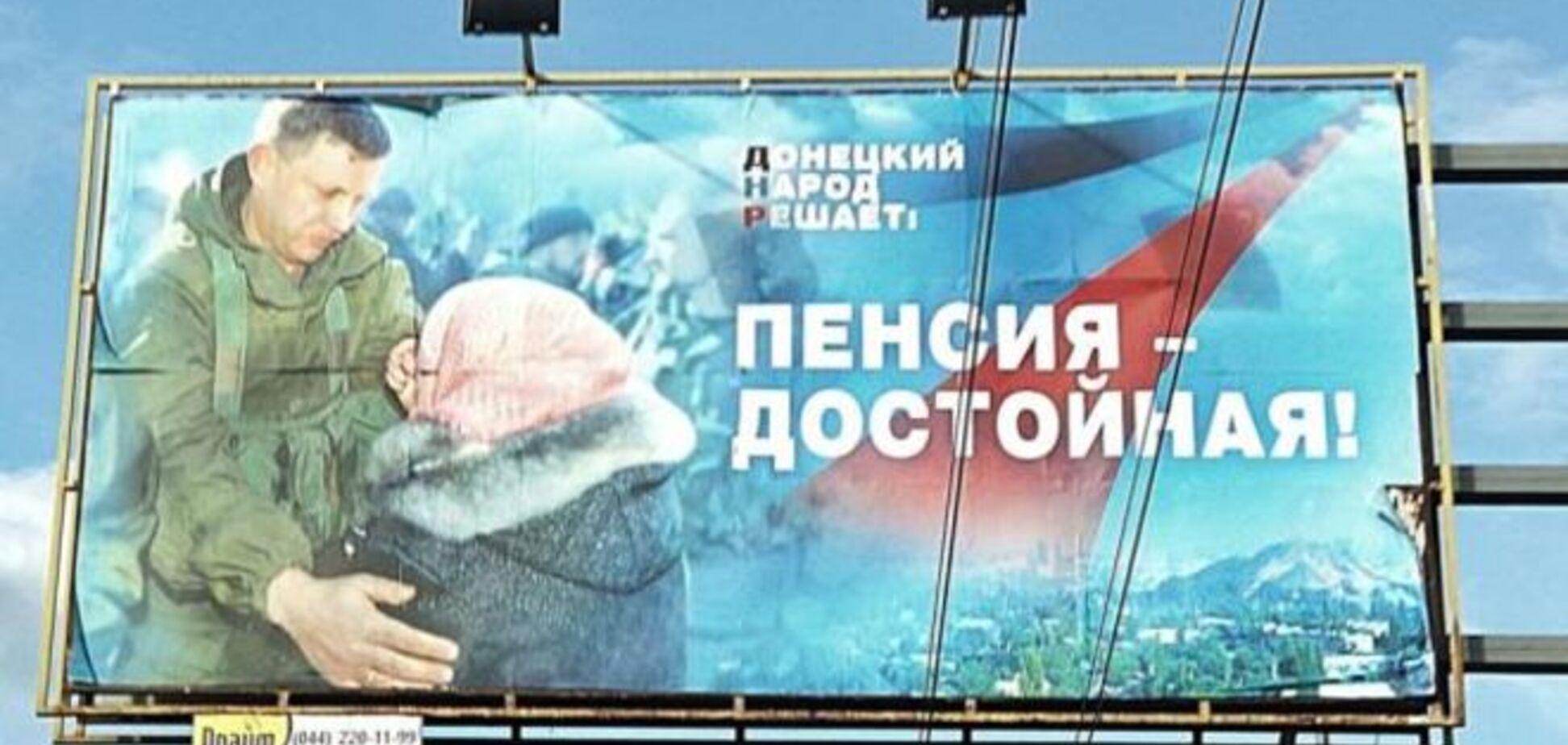 Как 'ДНР' внушает дончанам веру в 'светлое будущее': подборка фото