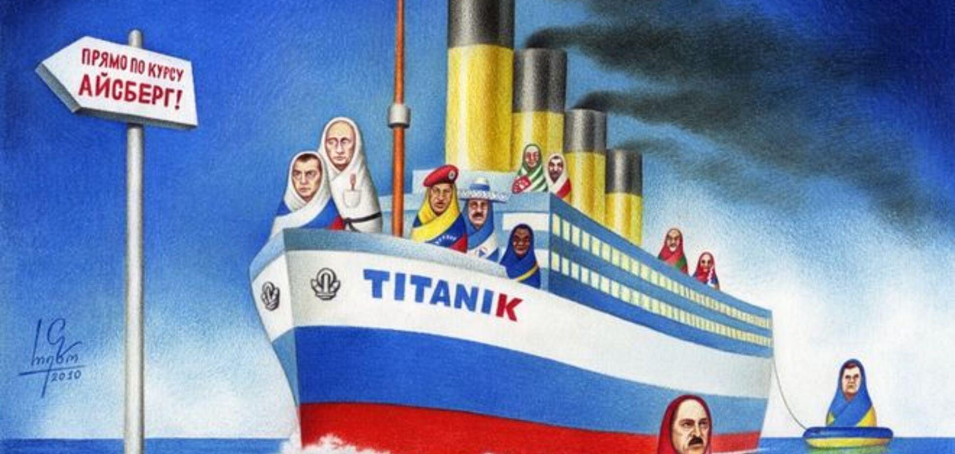 Россия идет ко дну, как 'Титаник'