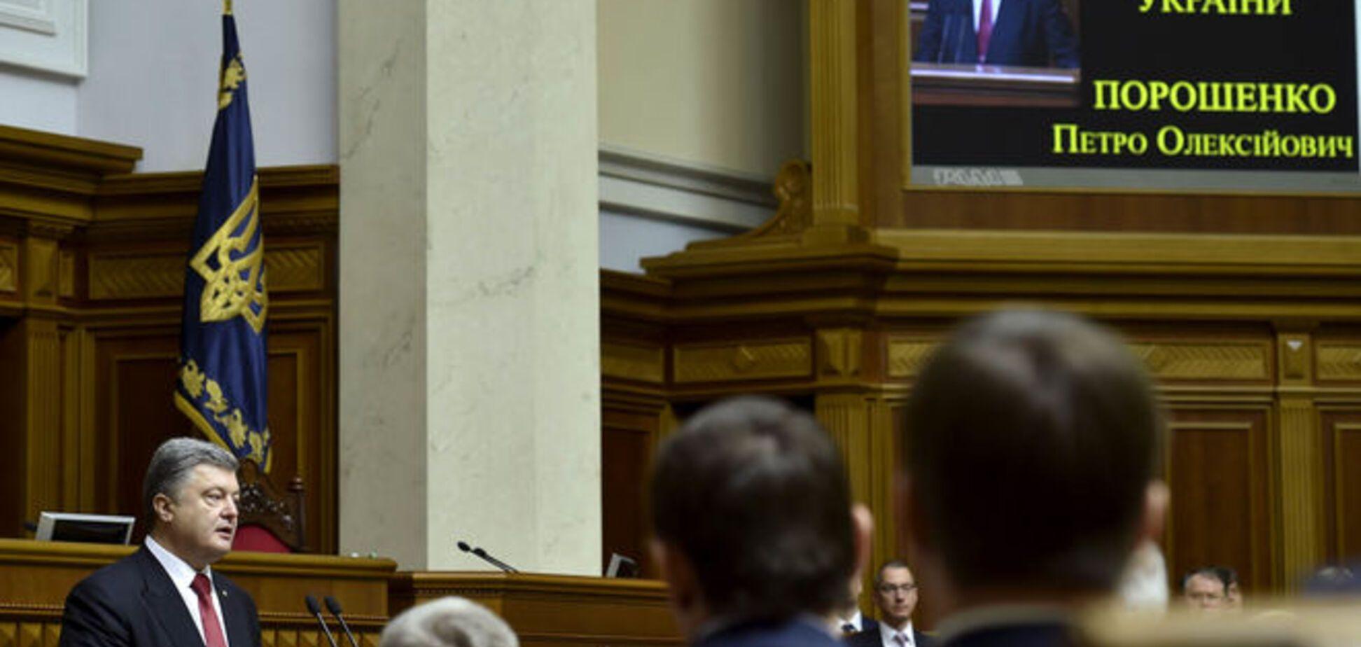 Послание Порошенко к Раде: топ-10 главных заявлений Президента