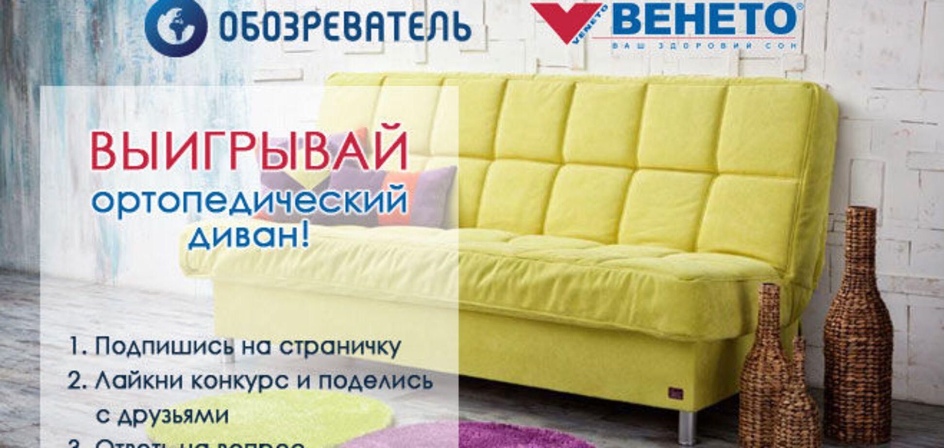 Читай 'Обозреватель' - вигравай диван!