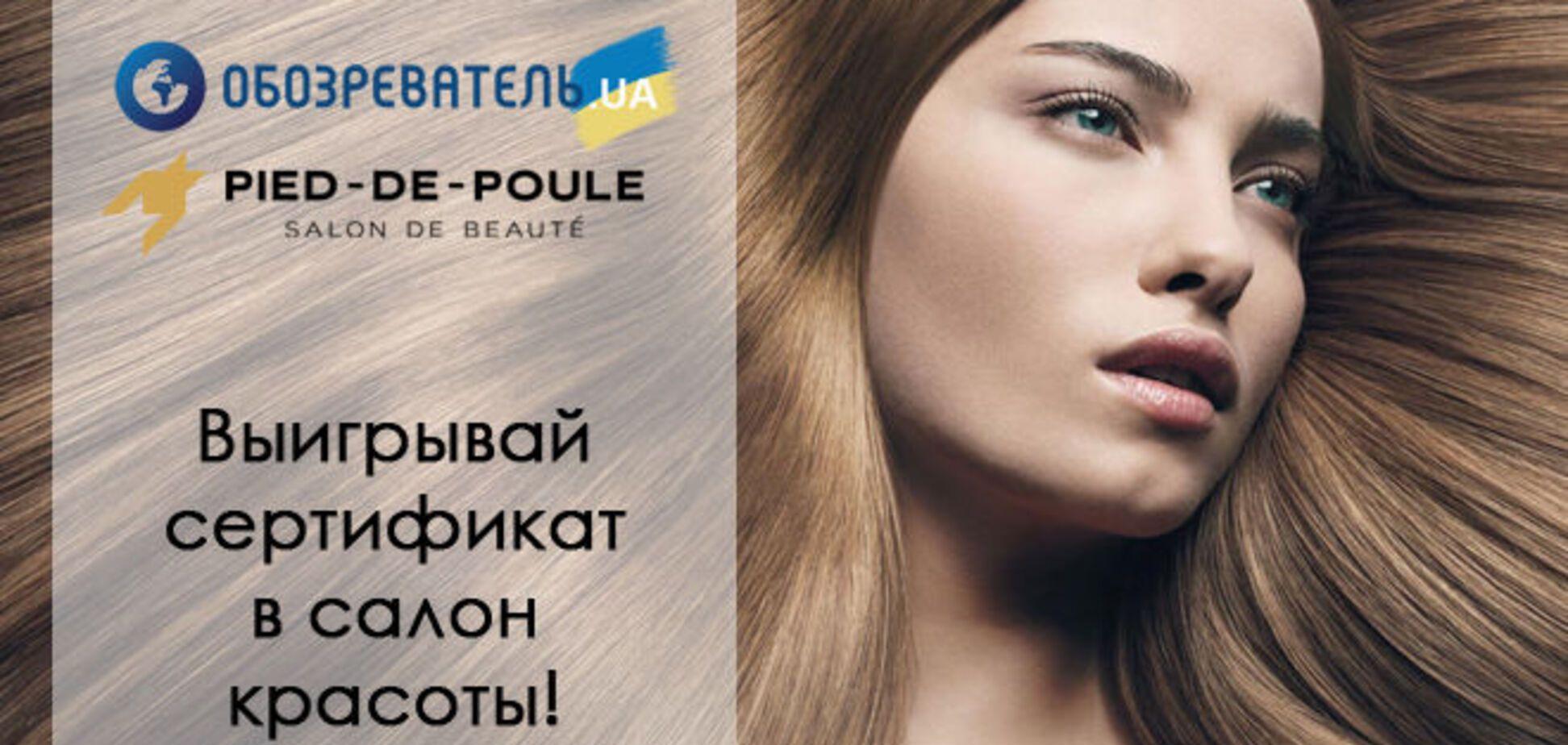 Поділися рецептом для оздоровлення волосся і виграй сертифікат в салон краси!