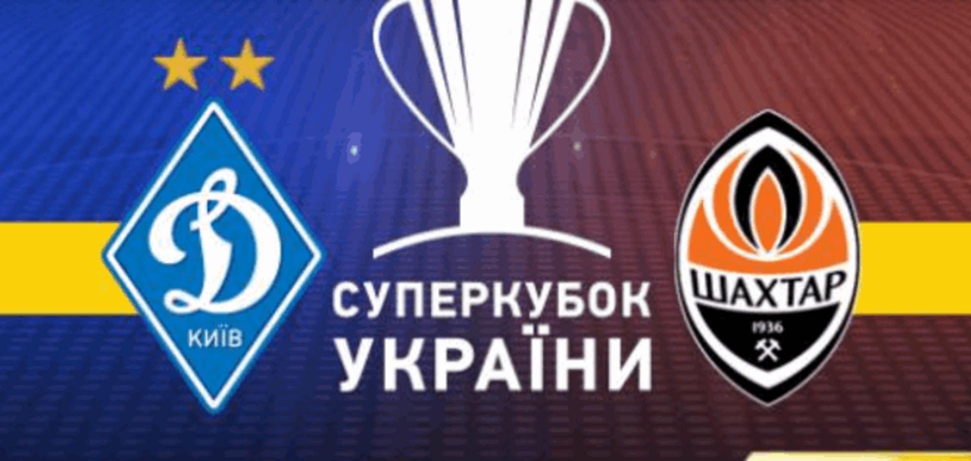 Де дивитися матч за Суперкубок України 'Динамо' - 'Шахтар': розклад трансляцій