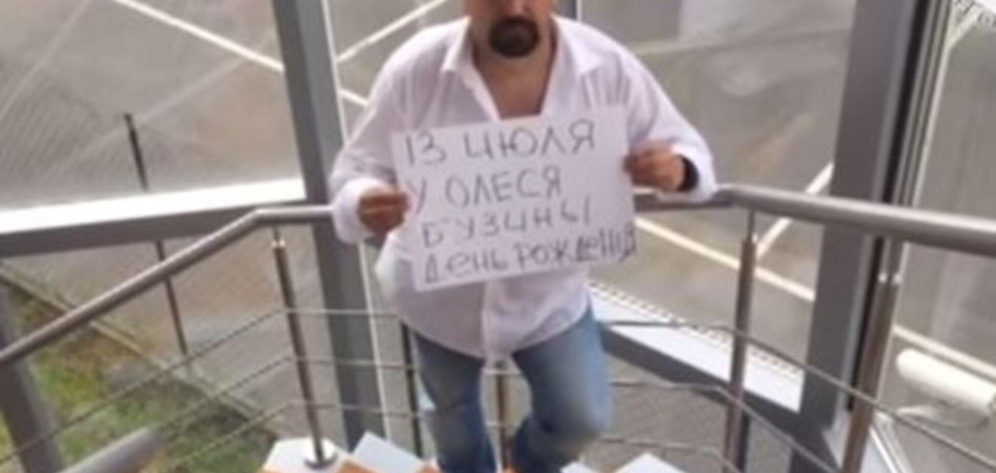 Терористи і провокатори привітали Бузину із Днем народження: опубліковано відео