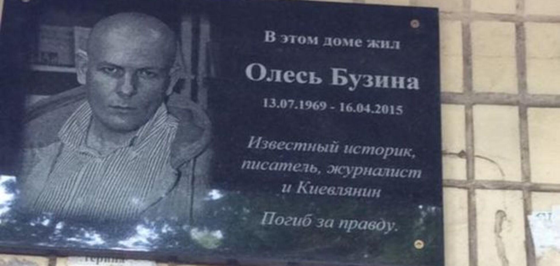 У Києві зняли меморіальну дошку Бузині