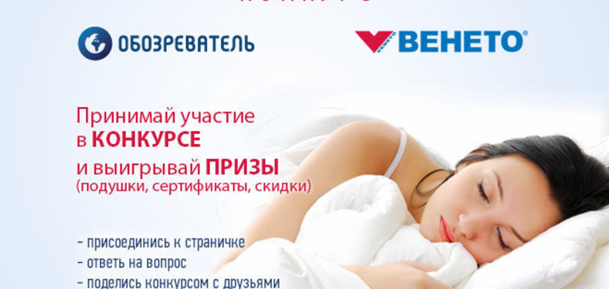 'Обозреватель' і 'Венето' дарує ортопедичні подушки!