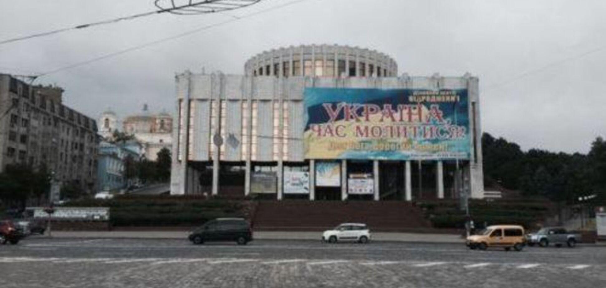 С 'Украинского дома' в Киеве исчезла гигантская реклама: фотофакт