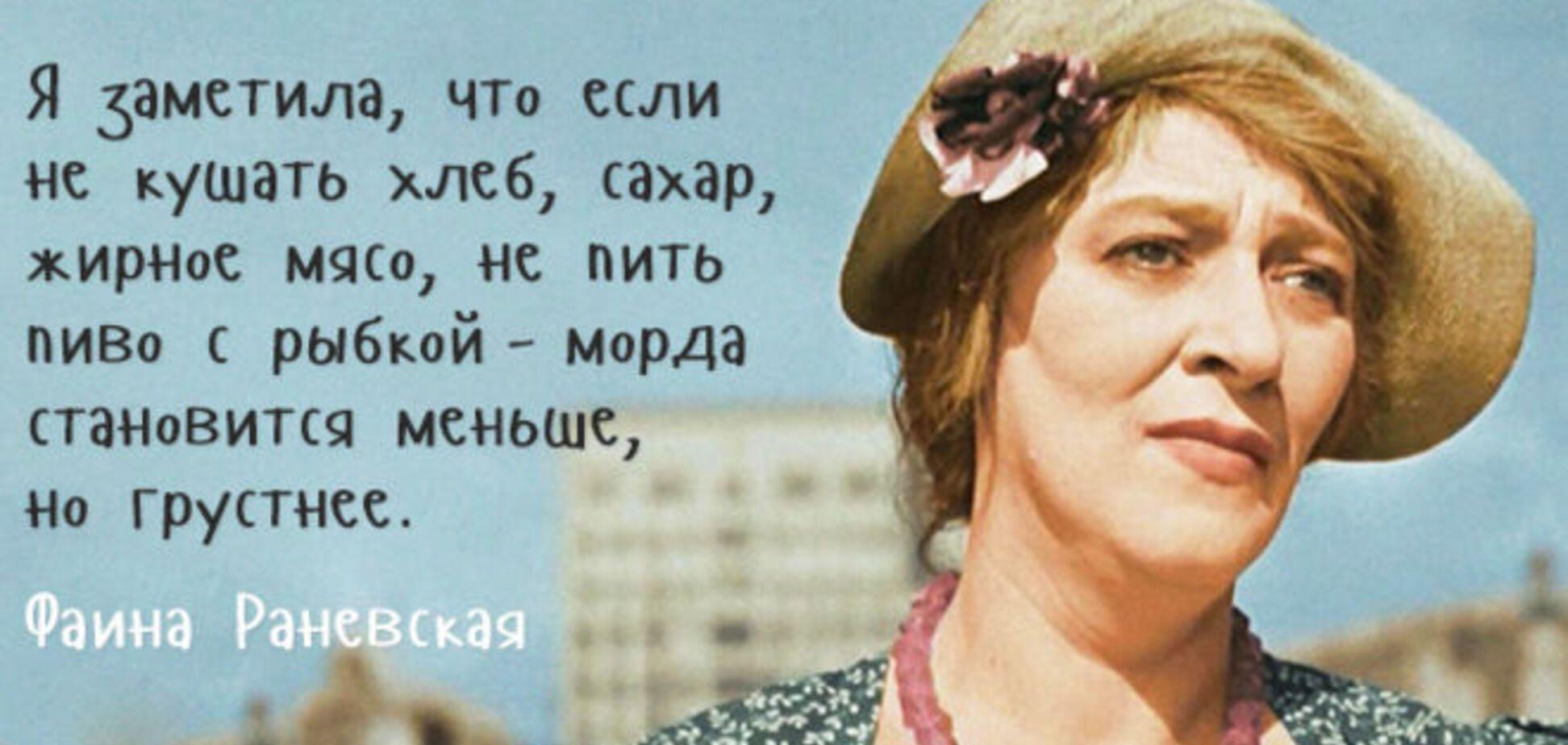Фаина Раневская: мудрые цитаты и лучшие фото величайшей актрисы ХХ века