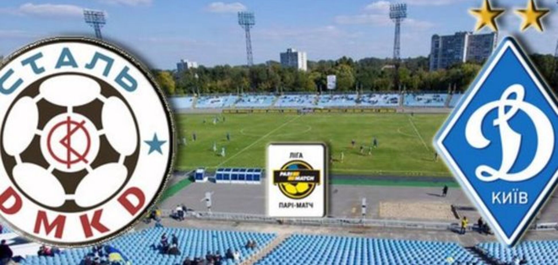 Сталь - Динамо: прогноз, де дивитися матч