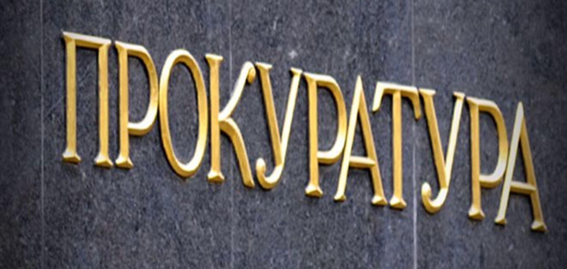 Депутаты с третьей попытки приняли закон о прокуратуре