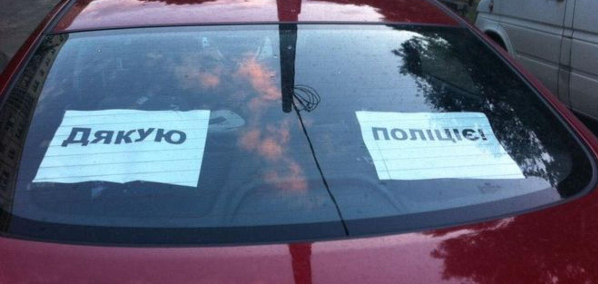 Украинцы в авто оставляют полиции записки с благодарностью: фотофакт