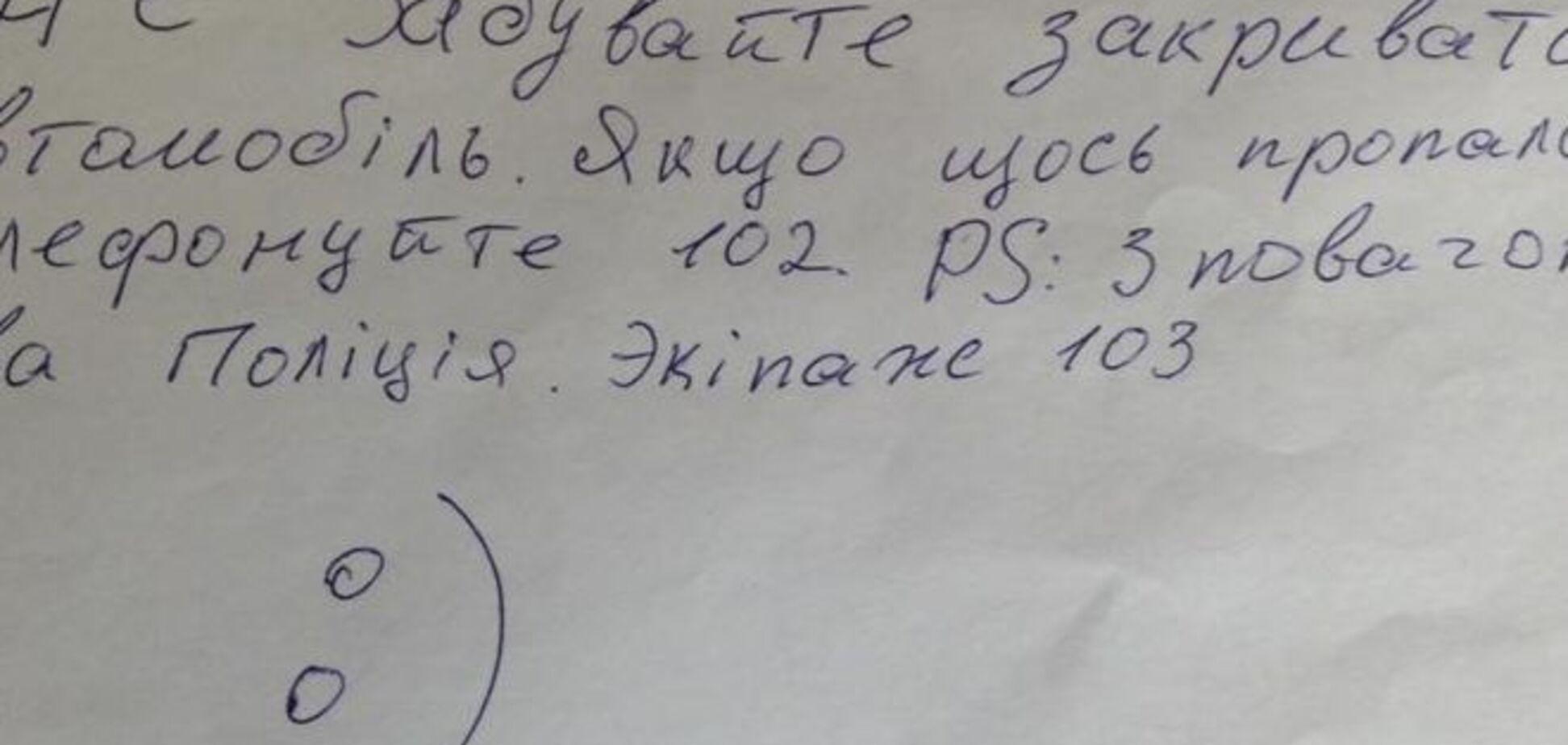Киевлянин обнаружил записку от полиции: фотофакт