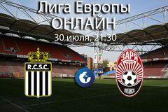 Шарлеруа - Заря - 0-2: браво, Луганск!