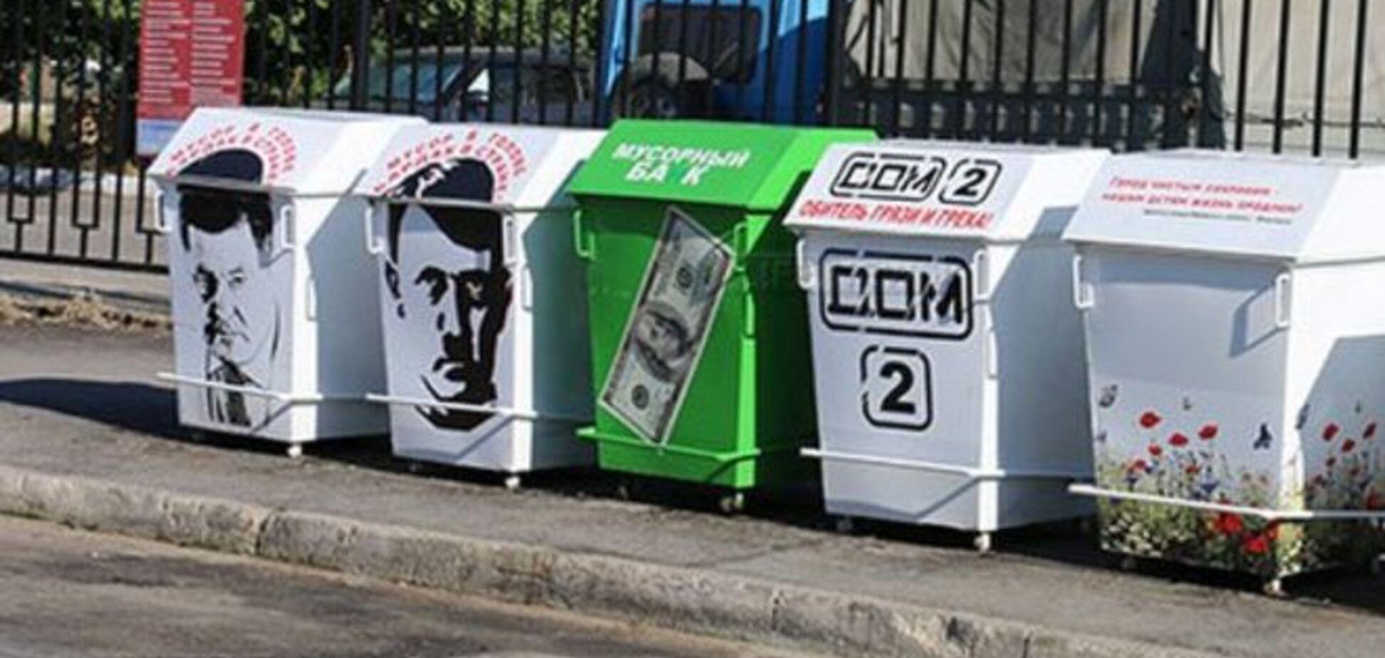 Маразм крепчал. В Росии на мусорных баках нарисовали Гитлера и Порошенко