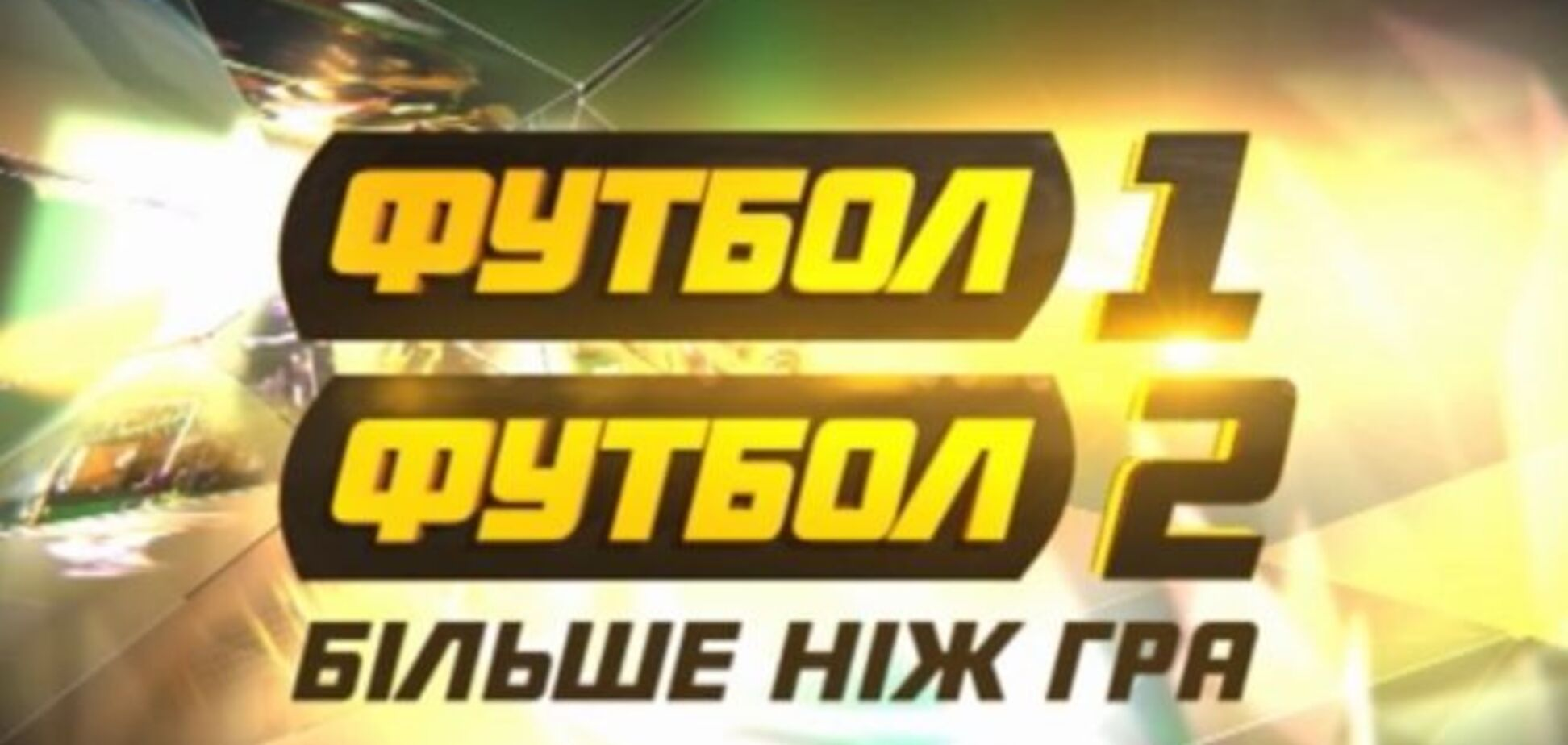 Канал 'Футбол' заявил о варварских фанатах в Киеве, которые воровали и ломали технику