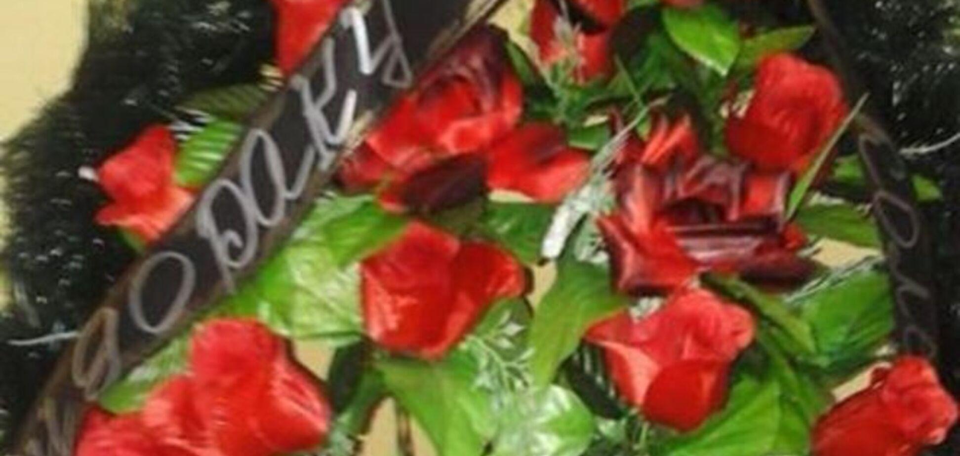 Жене руководителя 'Укртранснафта' принесли похоронный венок. Фотофакт