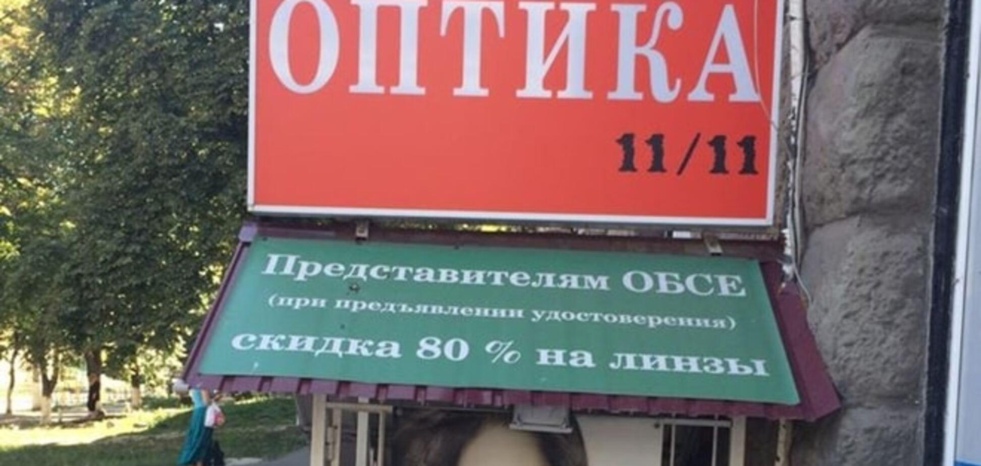 В Киеве 'слепых' сотрудников ОБСЕ 'троллят' огромной скидкой на контактные линзы: фотофакт