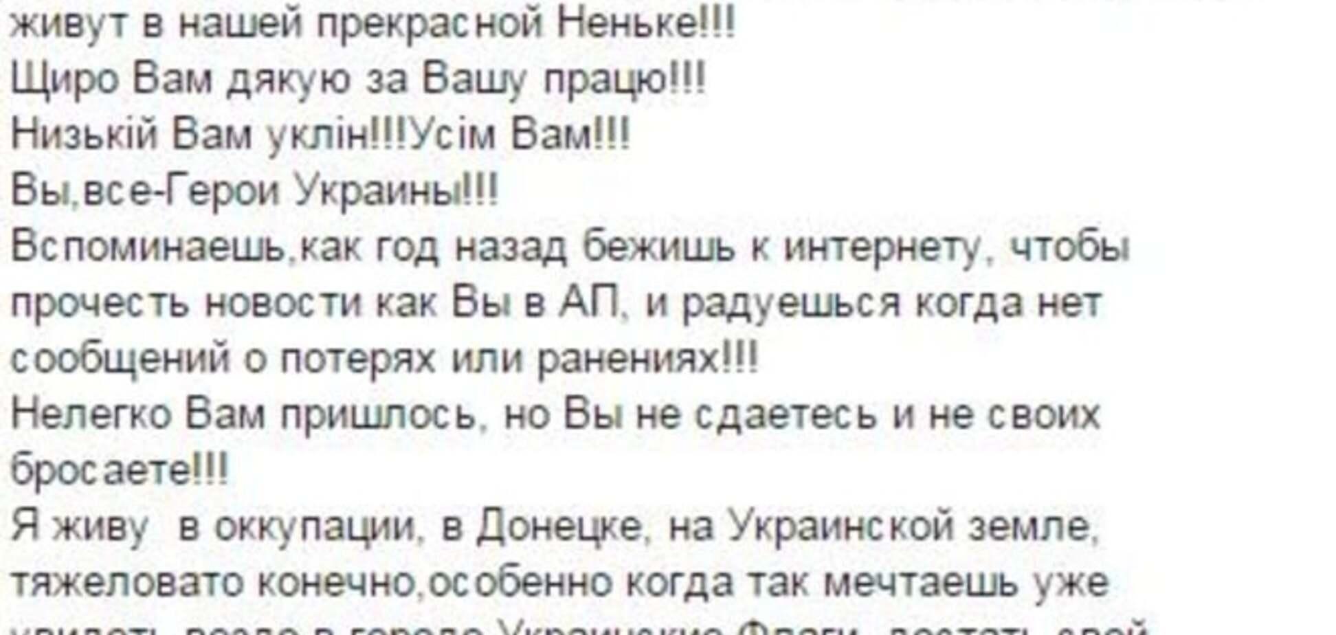 Лист з Донецька, від якого ком у горлі