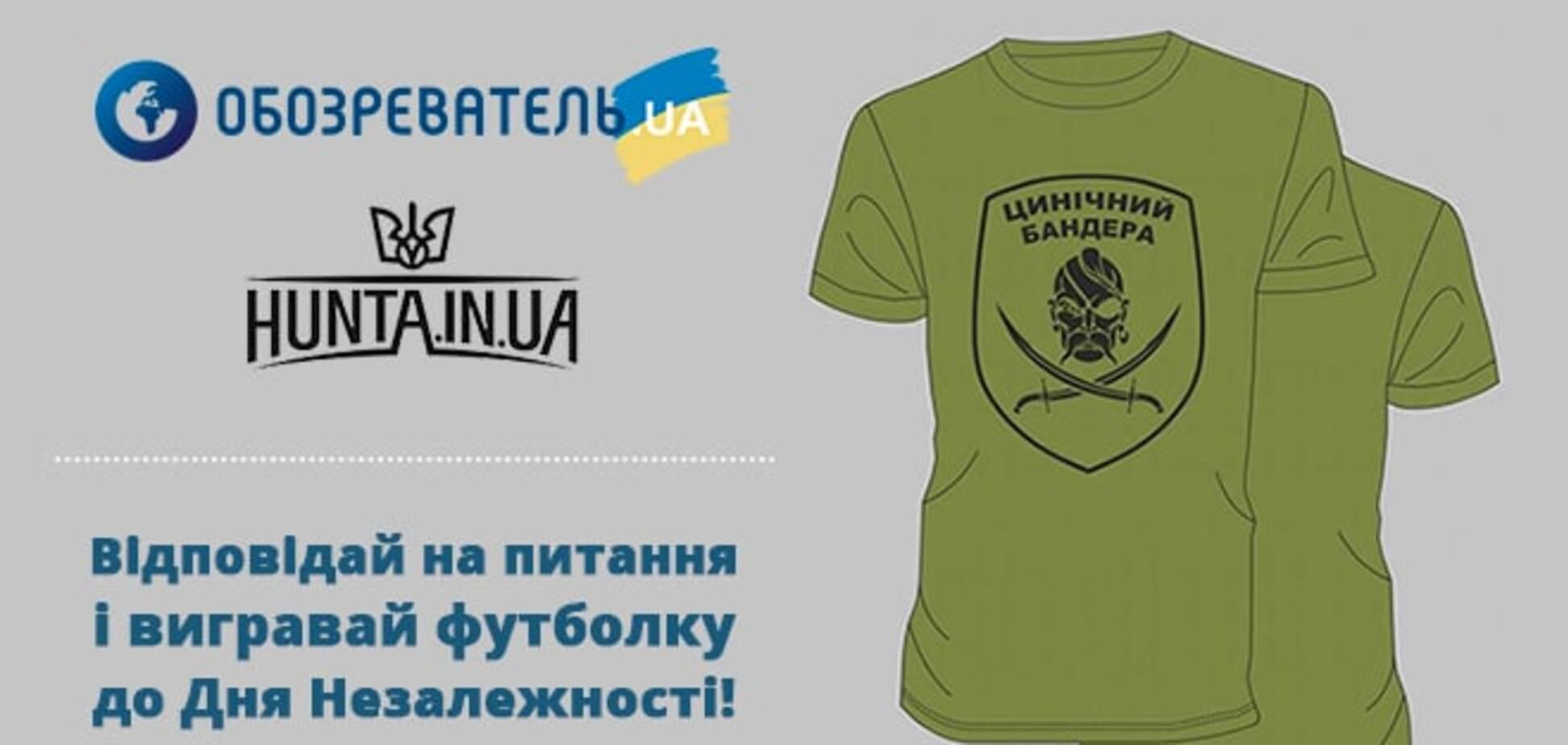Расскажи почему нужно гордиться тем, что ты украинец и выиграй патриотическую футболку!