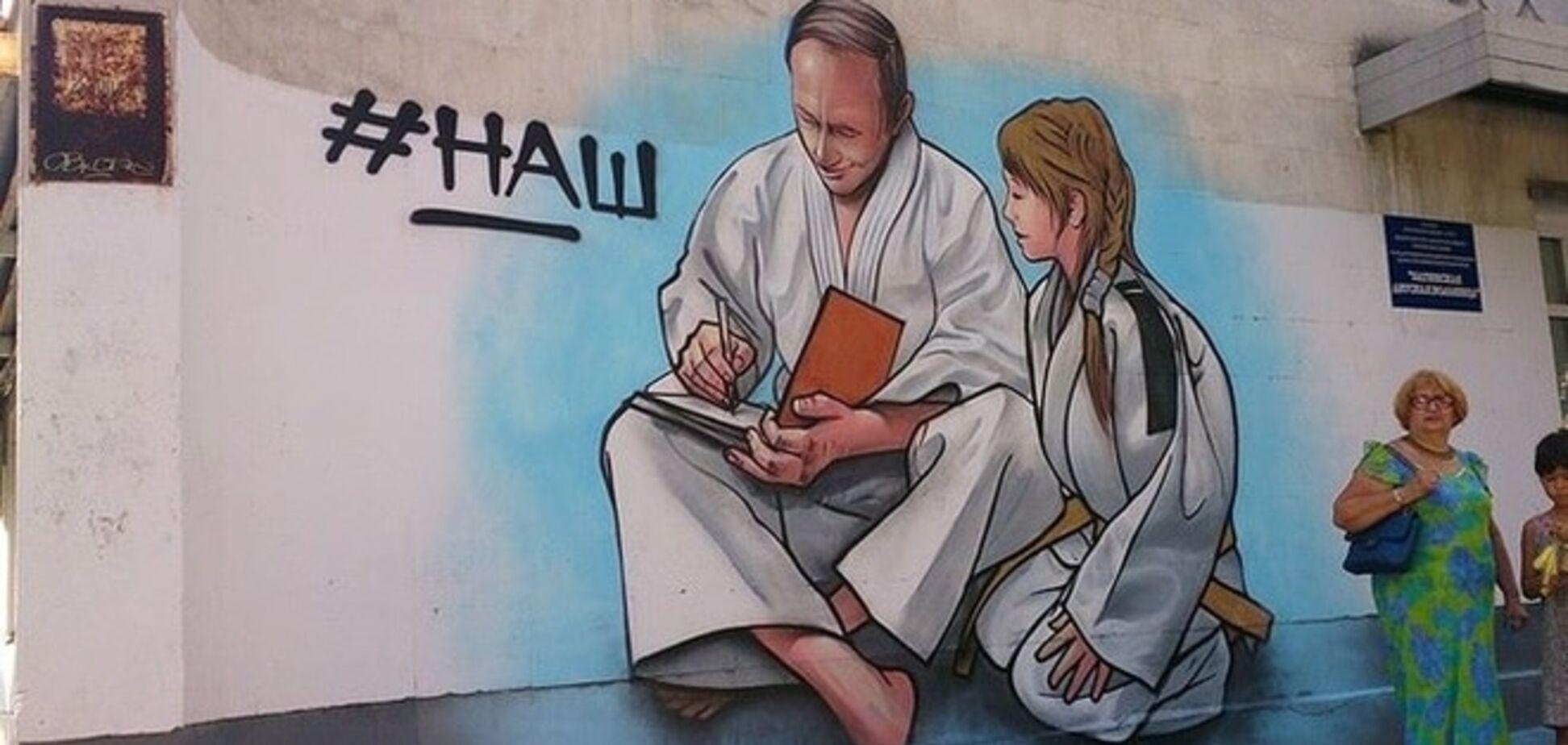КрымНаш: в Ялте больницу 'отремонтировали' портретом Путина в кимоно. Фотофакт