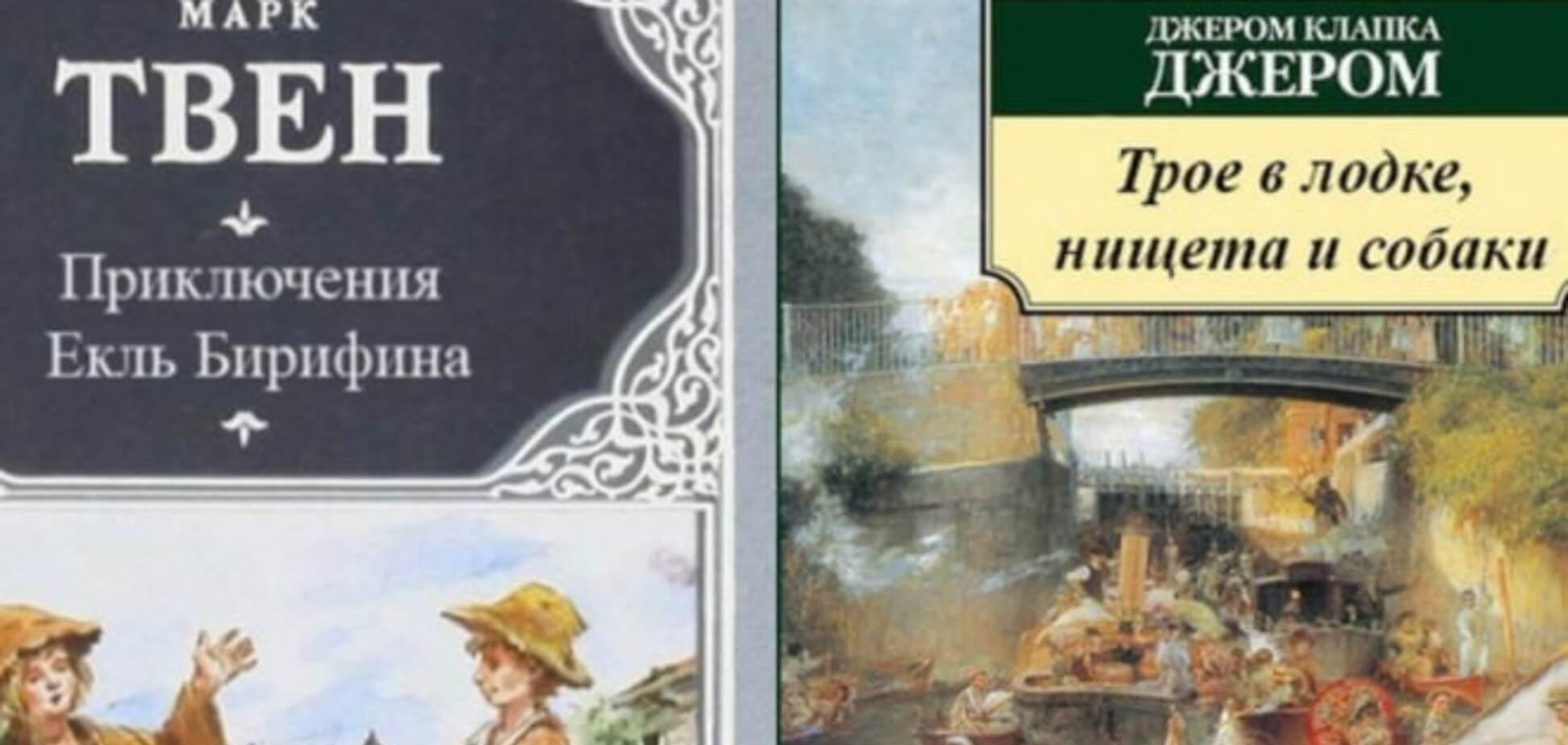 'Трое в лодке, нищета и собаки': 30 книг, которые посетители так и не нашли в библиотеке