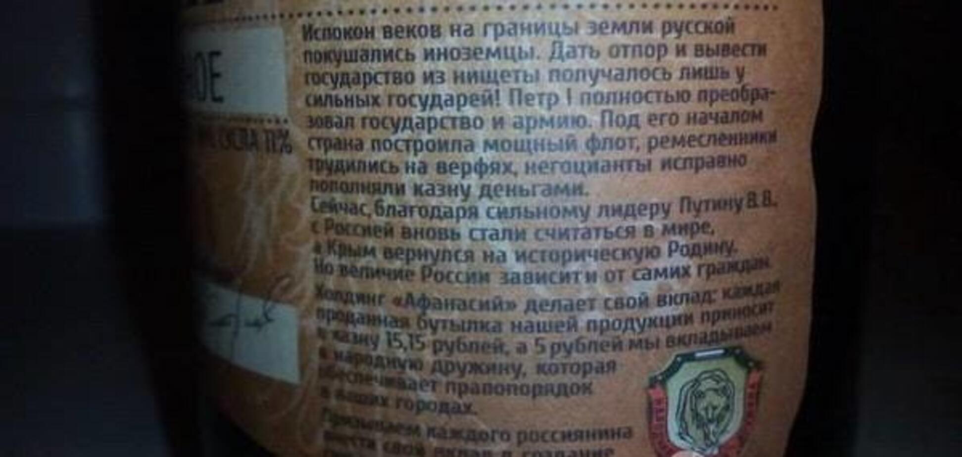 В донецких магазинах продается пиво с рекламой 'сильного лидера' Путина: фотофакт