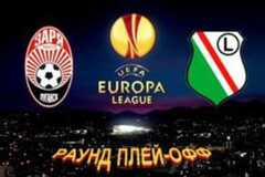 Где смотреть Заря – Легия: расписание трансляций матча Лиги Европы
