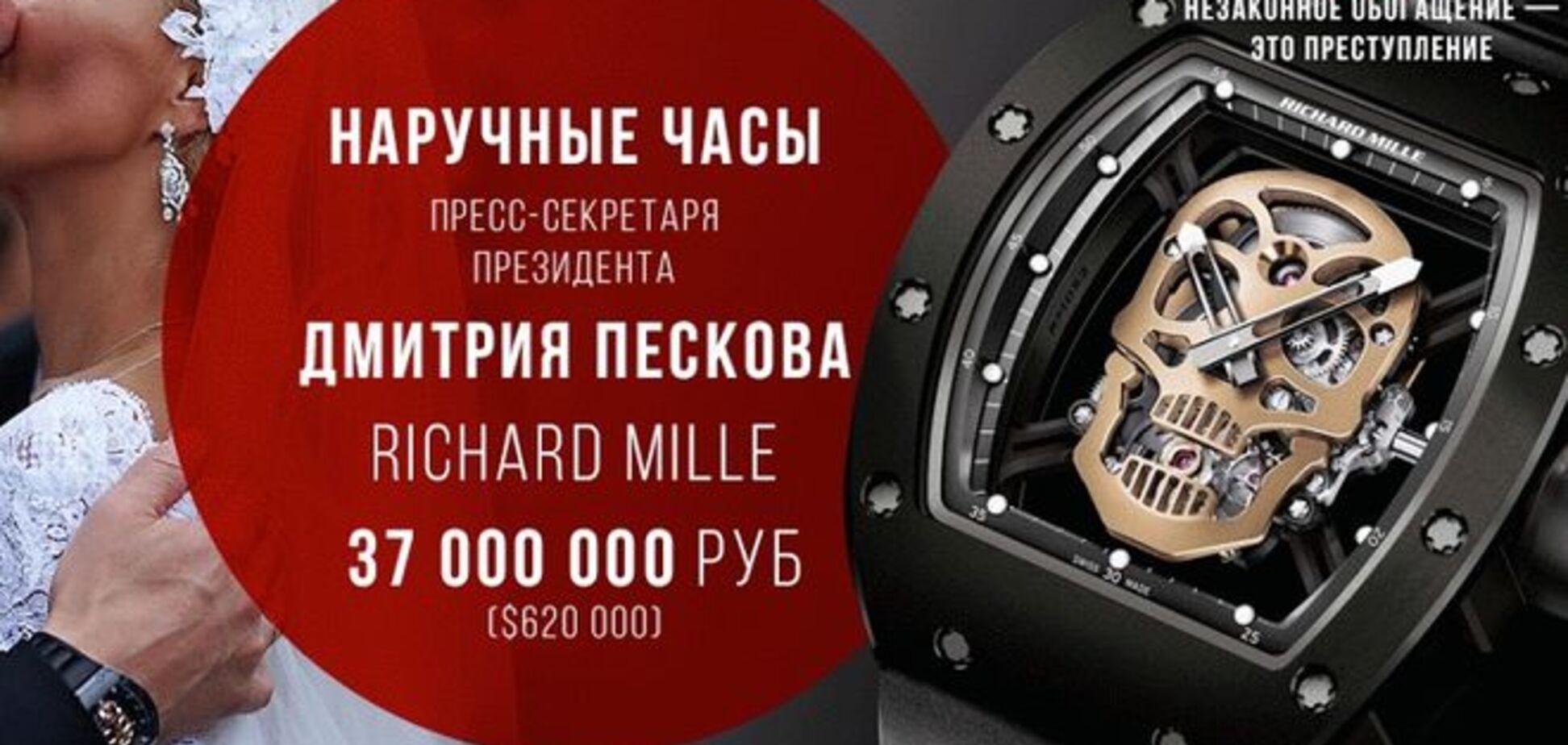 'Бедный' Песков засветил часы за 37 миллионов: фотофакт