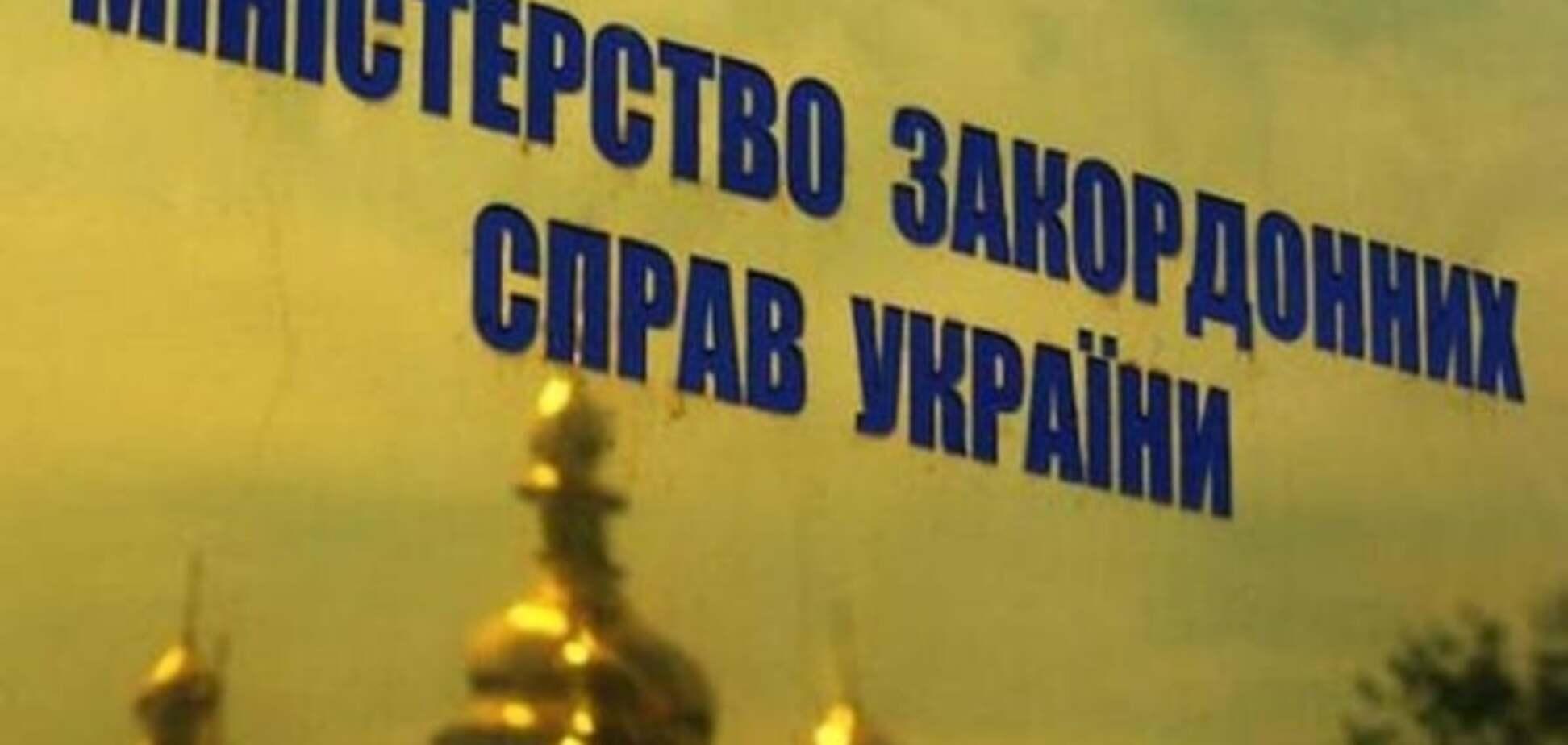МИД Украины 'ввел' свое время: фотофакт