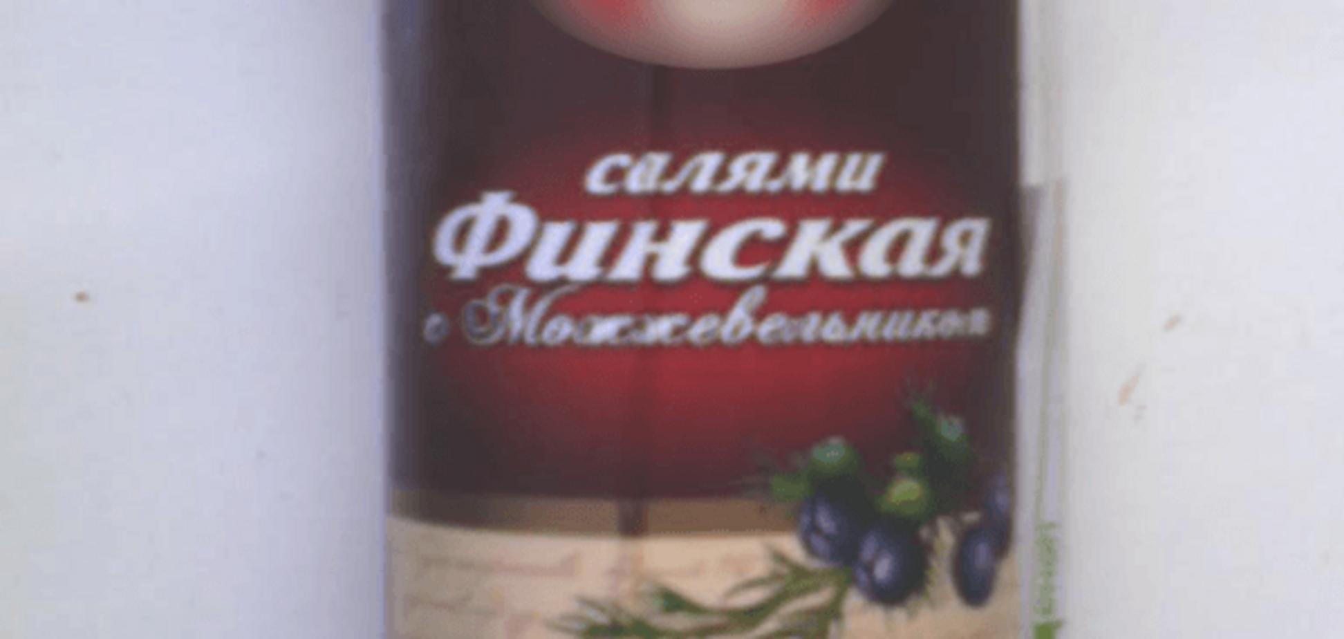 Новинки гастрономії. У Донецьк завезли російську ковбасу з травою: фотофакт