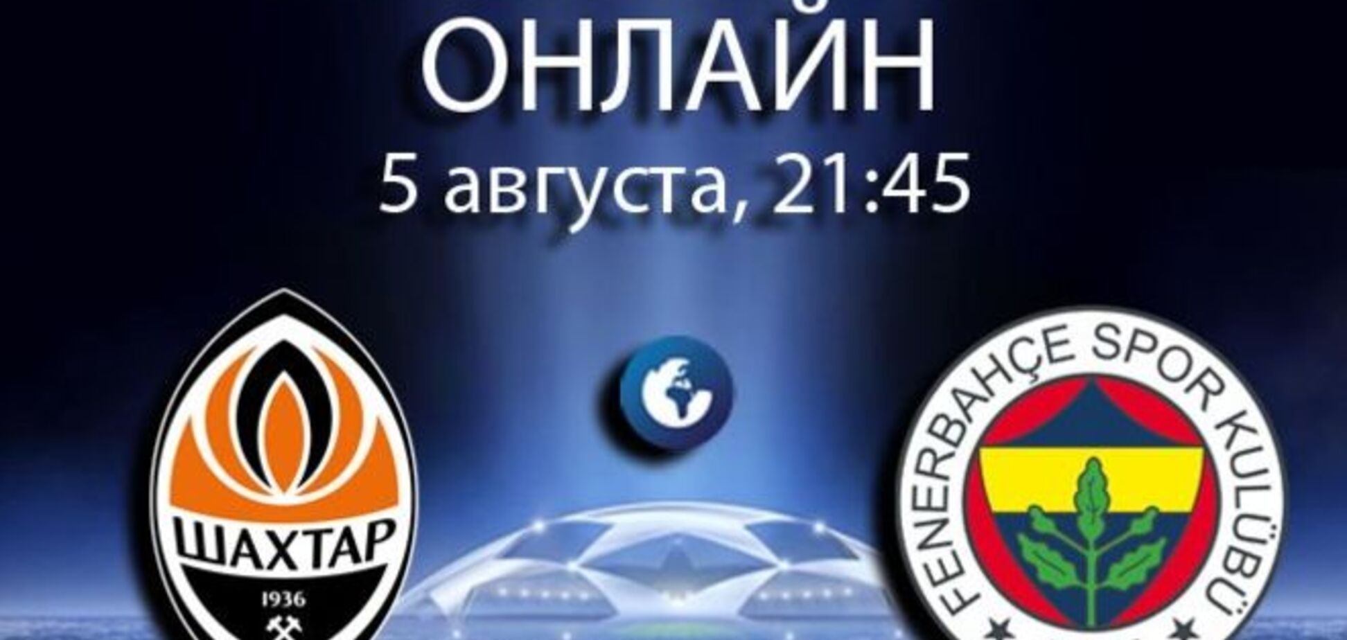 Шахтар - Фенербахче - 1-0: онлайн матчу